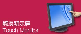 Touch Monitor, ELO, touch kit, EC
